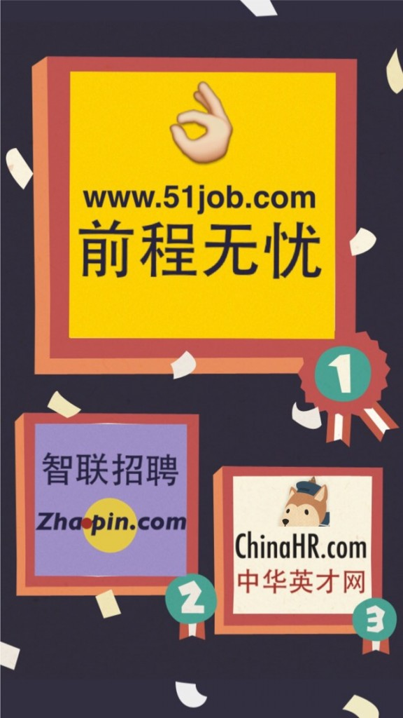 The most influential job boards in China