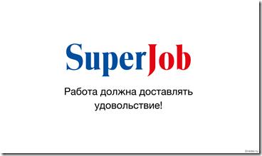 Obzor-prilozheniya-SuperJob-Logo1