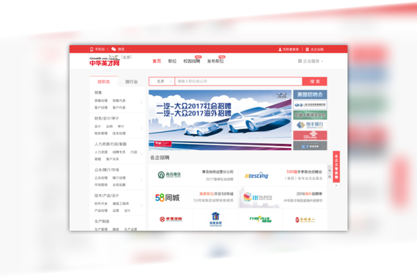 China HR Jobs